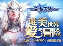 《剑与魔法》欧美女神范