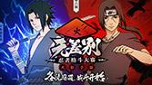 《火影忍者手游》第七届无差别格斗大赛回顾