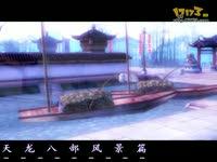天龙八部纯音乐风景视频