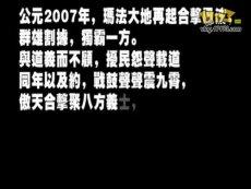 傲天合击部四周年庆典阅兵MV