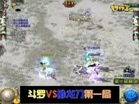 《刀剑英雄》雷蛇杯跨服团体PK大赛10月19日电信斗罗VS卧龙刀