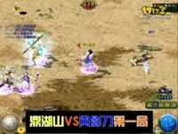 《刀剑英雄》雷蛇杯跨服团体PK大赛10月20日电信鼎湖山VS风影刀