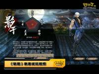 17173尝鲜坊:《斩魂》试玩 20111121