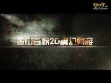 《苍穹之怒》200种变身职业PK视频