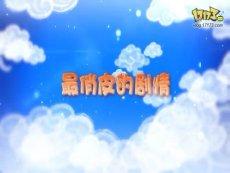 多重独创玩法 《东海奇谭》特色玩法视频直击