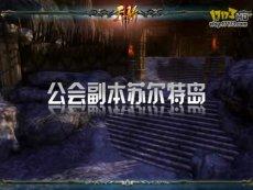 《天骄3》3月9日封测公会大型PVP副本曝光
