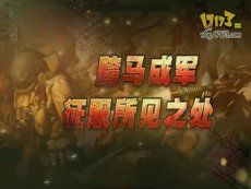 亮剑2宣传片