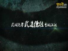 月影传说CG预告片曝光
