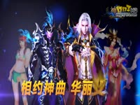 【神曲】1.50时装视频