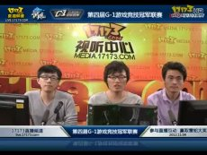 G-1冠军联赛胜者组DK vs LGD #1