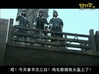 御龙演义第六集  鏖战赤壁
