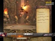 17173新游尝鲜坊:《吴越烽火》2012.12.04
