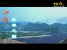 超级武林大富翁-华山论剑