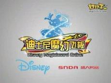 《迪士尼魔幻飞板》精彩视频之六
