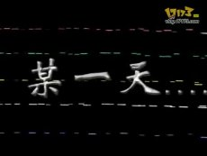 30秒搞笑打劫MV