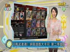 《鬼武者魂》网页游戏大卡司 第二季登场