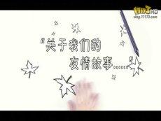 《梦幻诛仙2》王者之心【那些年,我们一起温情的小时代】