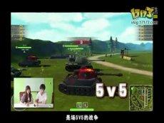 《坦克英雄》萌解说——台湾白富美PK屌丝大神第一期