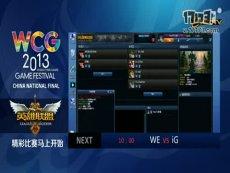 三星WCG2013中国区总决赛 LOL 8进4  WE VS iG