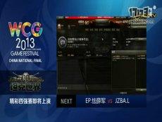 三星WCG2013中国区总决赛Wot半决赛 EP.怯薛军 VS JZBA.L
