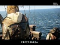 《刺客信条 4:黑旗》Premiere 首部?告片 [中文字幕]-多玩单机游戏 热推