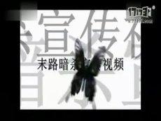 流星蝴蝶剑【十面埋伏·君已末路】ZK107末路暗杀宣传视频·[高清版]