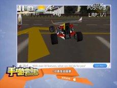 手游尝鲜坊《3D赛车巡回赛》
