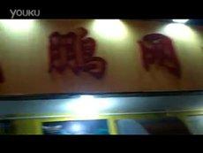 网易英雄三国-龙鹏网吧视频播放2-游戏视频 特辑