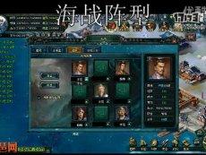 卧龙吟海战系统揭秘