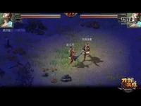 《刀剑英雄》2013年全国玩家交流会武汉站现场PK