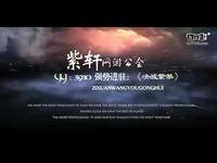 紫轩公会《决战紫禁》宣传视频