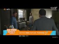 《GTA5》将登陆次世代主机 PC版何时公布 ?