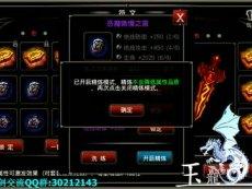 王者之剑 符文现场精炼版本,10星4.7W钻-玉龙侠