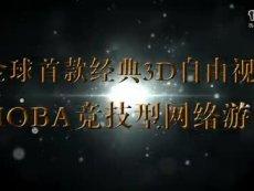 《code105》3D自由视角宣传视频