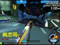 【飞驰之王】特区高速1.25.06(A车)