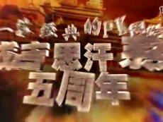 《成吉思汗3》新服开启 系列五周年庆典