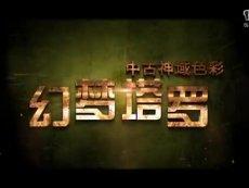 《东方仙境》震撼宣传视频