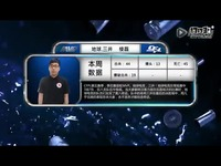 CFPL S5 季后赛第一轮MVP 地球三井