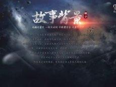 37《傲世九重天》主题曲MV
