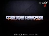 【回忆录】第二期 年鹏人梯跳跃教学