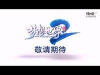 《梦想世界2》10月24日破封首测视频曝光