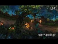 《恋战》3D全技术展示