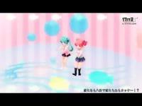 【MMD】幼女初音&重音の有?天ビバ?チェ【モデル配布】