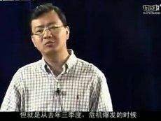 卫哲:电子商务是商业文明的新大陆  励志视频