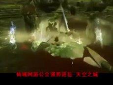 天空之城-仙域宣传视频