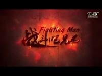 《战斗吧,兄弟!》首款网游真人线下综艺节目