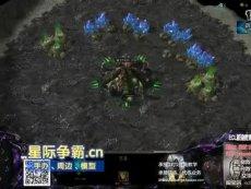 星际争霸2《晋级之路》第60期-虫族篇_高清2014128
