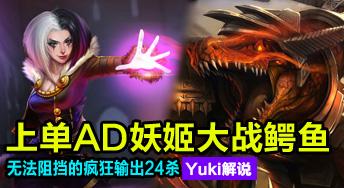 【Yuki】上单AD妖姬大战鳄鱼 疯狂输出24杀