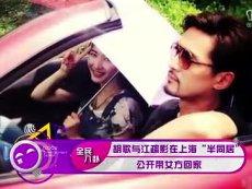 """胡歌与江疏影在上海""""半同居"""" 公开带女方回家"""