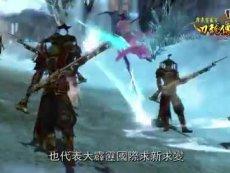 《刀龙传说》宣传片3